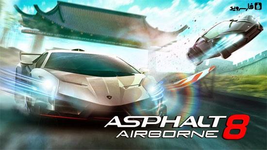 دانلود Asphalt 8: Airborne 2.2.0k – آخرین ورژن بازی آسفالت 8 اندروید + مود + دیتا