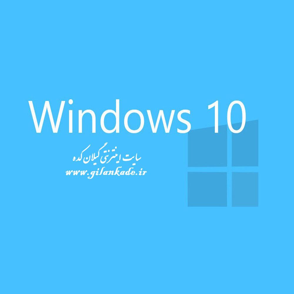مایکروسافت جزئیات بروزرسانیهای ویندوز ۱۰ را در وبسایت جدیدش ارائه میدهد