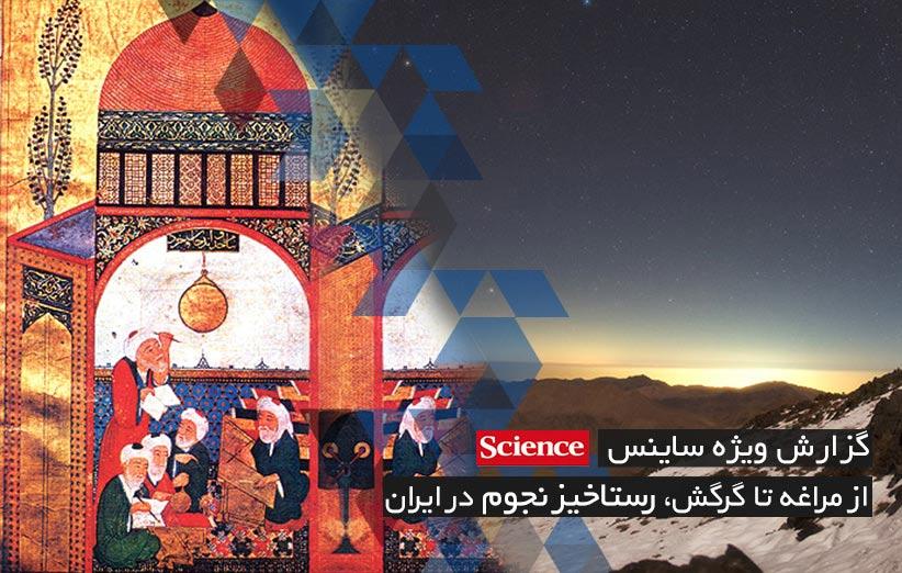 گزارش ویژهی ساینس: از مراغه تا گرگش، رستاخیز نجوم در ایران