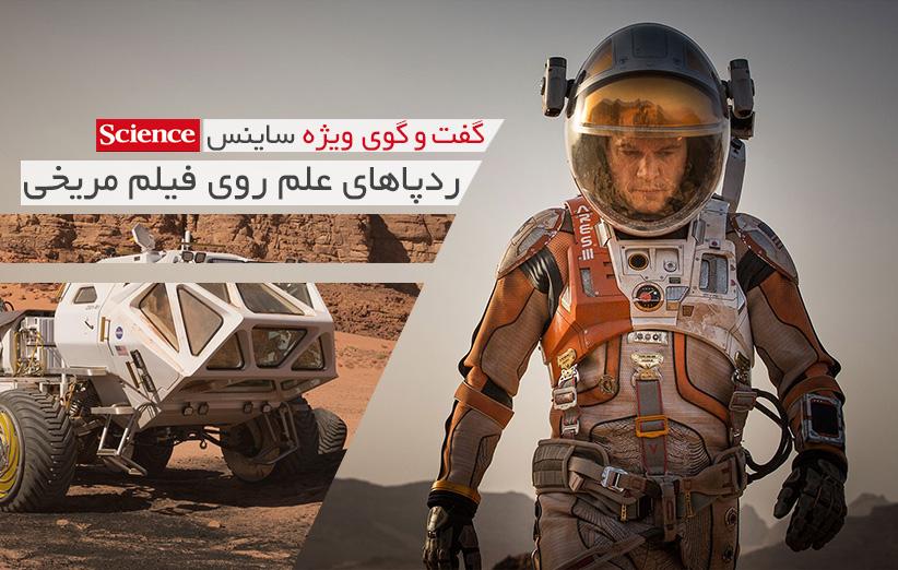 گفتگوی ویژهی ساینس: ردپاهای علم روی فیلم «مریخی»