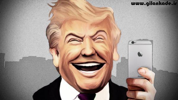 تاثیرات انتخاب ترامپ در آینده فعالیت های شرکت اپل