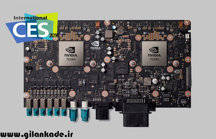 انویدیا از ابرکامپیوتر Drive PX 2 خود در CES 2016 رونمایی کرد