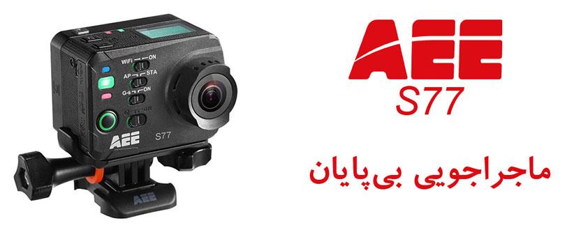 معرفی دوربین ورزشی AEE S77