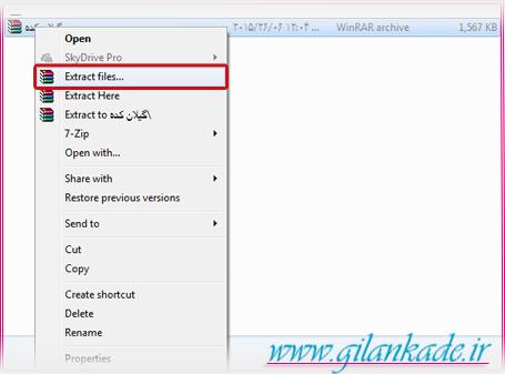 روش اول باز کردن فایل های زیپ