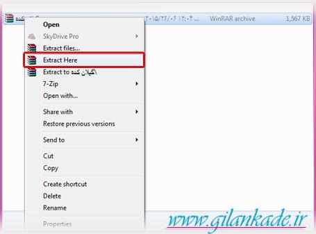 روش دوم باز کردن فایل های زیپ